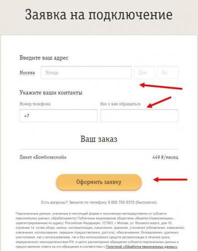 tarifnij-plan-domawnij-internet-beeline2.jpg