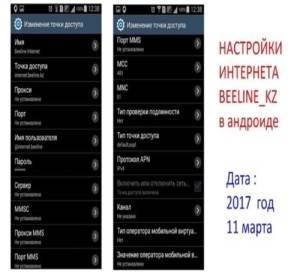 5-Nastrojka-mobilnogo-interneta-vruchnuyu-300x277.jpg