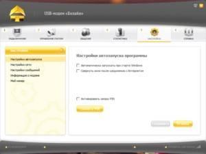 2-Dlya-resheniya-voprosov-s-oshibkami-podklyucheniya-nuzhno-zahodit-v-lichnyj-kabinet-Bilajn-300x225.jpg