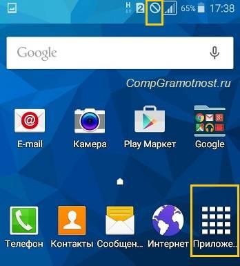 Vtoraja-simka-neaktivna-Android.jpg