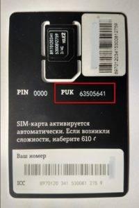 puk-kod-min-200x300.jpg