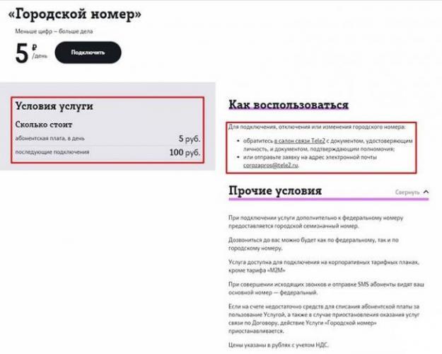 gorodskoj-nomer-tele2-2.jpg