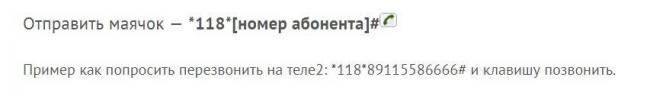 tele2-zapros-1.jpg