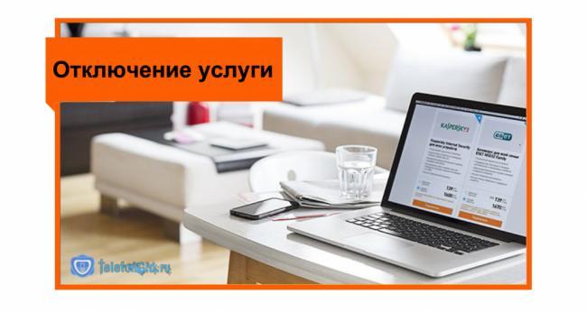 Kak-otklyuchit-antivirus-Rostelekom2-1024x546.png