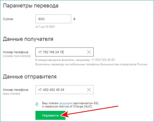 perevesti-sredstva-s-sajta-megafon.png