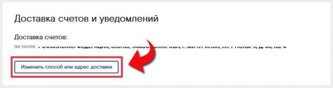 kak-uznat-zadolzhennost-rostelekom-4.jpg