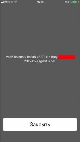 balans-bonusov-posle-otpravki-yussd-zaprosa.jpg