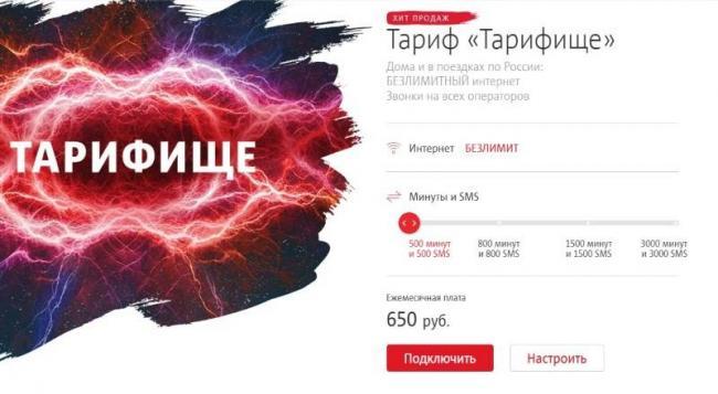Stoimost-razdachi-interneta-MTS.jpg