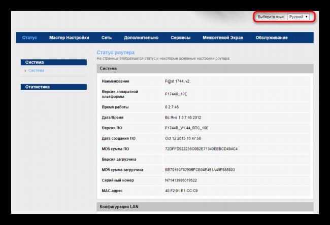 nastrojka-yazyka-nastroek-routera-sercomm-rv6688bcm-pered-izmeneniem-parolya-besprovodnoj-seti.png