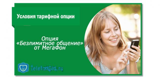 Bezlimitnye-minuty-Megafon2.png
