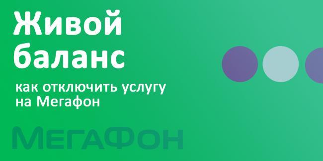 megafon-zhivoi-balans.png