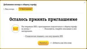 7-Prinyatie-priglasheniya-300x170.jpg