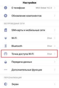 Kartinka-2.-Tochka-dostupa-Wi-Fi-na-Android-202x300.jpg
