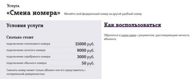 smena_nomera-1024x420.jpg
