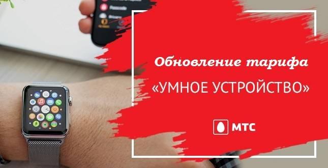 Tarif-dlya-detskih-Smart-chasov-MTS.jpg
