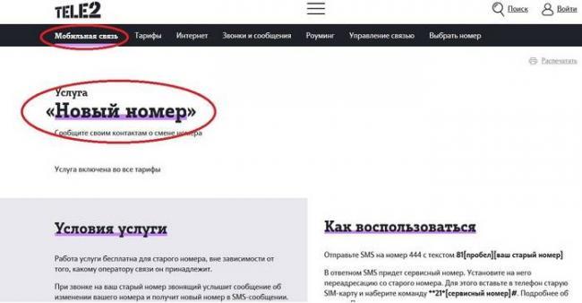 tele2-usluga-novyj-nomer1.jpg