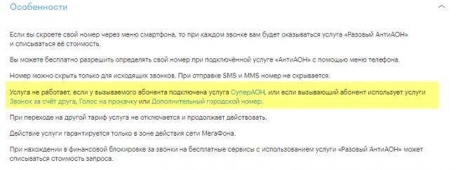 site-megafon-skrit-nomer-4.png