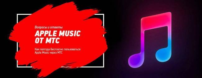 Music-mts-e1576099218497.jpg
