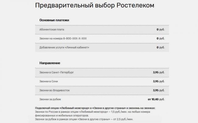 tarify-na-domashnij-telefon-rostelekom-9.jpg