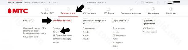 MTS_LK_Uslugi.jpg
