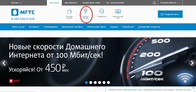 mgts-adresa-ofisov.png