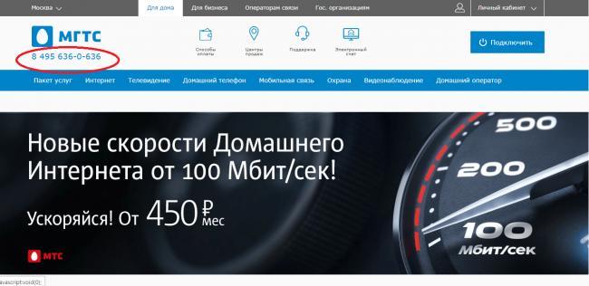 mobilnyj-mgts-2.png
