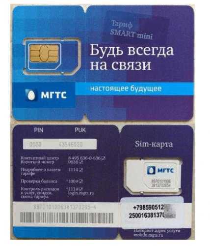 mobilnyj-mgts-.png