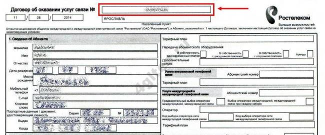 uznat-nomer-telefona-rostelekom-3.jpg