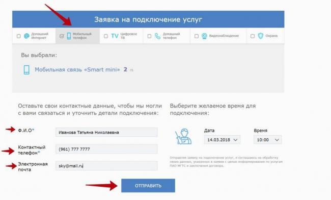 Заявка-на-подключение-услуг-МГТС-Opera.jpg