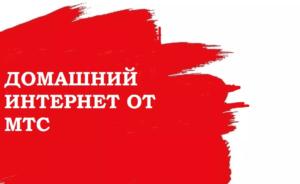 1.-Predstavlenie-tarifa-ot-MTS-300x184.png