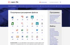 open-file.ru.png