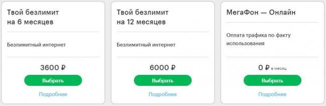 megafon-belgorod-3.jpg