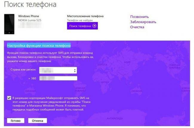 служба-потерянных-телефонов-Microsoft.jpg