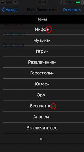 kak-otklyuchit-tele2-menyu-10.jpg
