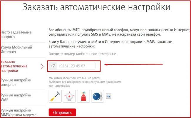 zakaz-avtomaticheskih-nastroek-mms-dlja-telefona.jpg