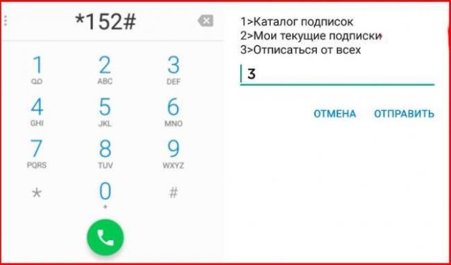 otpiska-ot-uslug-mts-po-sms.jpg