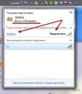 Podklyuchitsya-k-novoj-seti-263x300.jpg