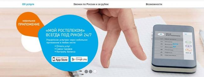 tarifyi-rostelekom-na-domashniy-telefon-v-2017-godu.jpg