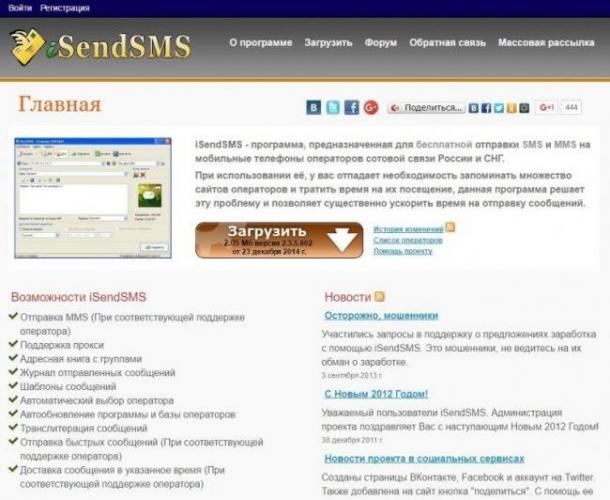 otpravit-mms-besplatno-s-kompjutera-na-telefon-794x650.jpg