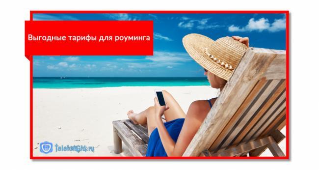 Opciya-Legkij-rouming-i-Mezhdunarodnyj-dostup-MTS3-1024x546.png