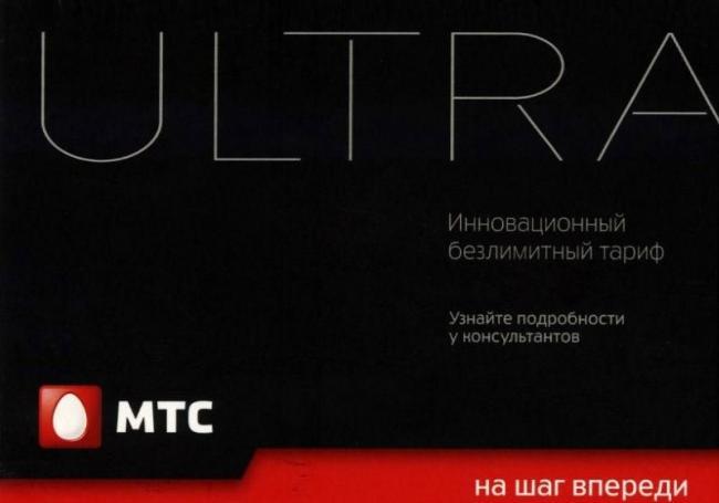 ultra-mts.jpg