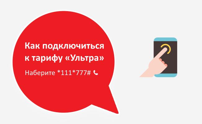 podklyuchit-tarif.png