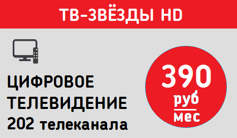 akado-tariff-tv-stars-hd.png