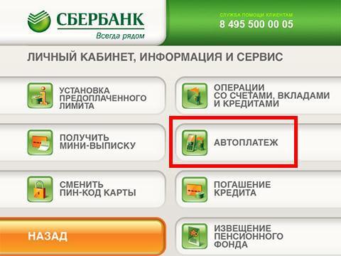 2-kak-otklyuchit-avtoplatezh-v-terminale-sberbanka.jpeg