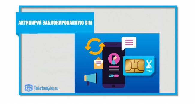 Kak-vosstanovit-sim-kartu-Yota2-1024x546.png