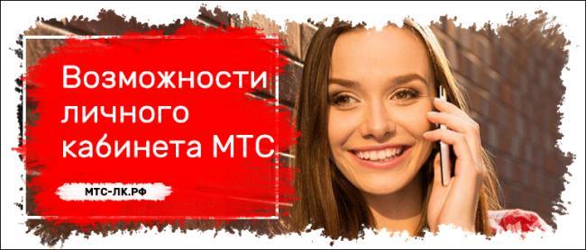 Vozmozhnosti-lichnogo-kabineta-MTS.png