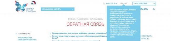 telefon-goryachej-linii-cifrovogo-televideniya%20%282%29.jpg