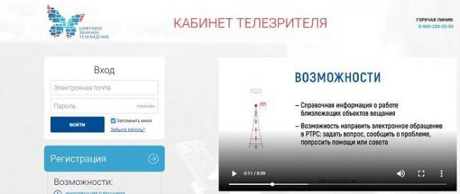 telefon-goryachej-linii-cifrovogo-televideniya%20%283%29.jpg