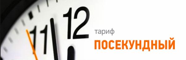 Samyj-vygodnyj-tarif-MTS-dlya-zvonkov-bez-abonplaty.png