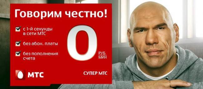 Samyj-vygodnyj-tarif-MTS-dlya-zvonkov-vnutri-seti.jpg